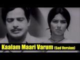 Malayalam Song - Kaalam Maari Varum (Sad Version) - Cross Belt - Starring Sathyan, Sharada