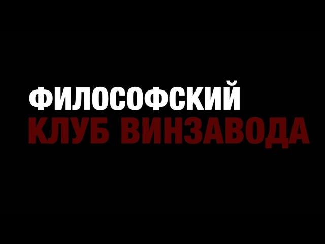 М. Тлостанова Постколониальное состояние и деколониальный выбор (11.07.2016)
