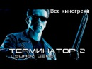 Все киногрехи и киноляпы фильма Терминатор 2 Судный день