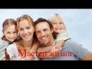 Милана Сочень Как стать Мастером жизни 19 20 25 10 2015 PermLIVE Presentation Channel
