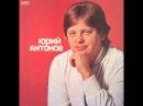 Юрий Антонов - Я Вспоминаю (Audio)
