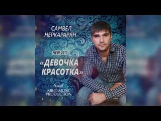 Самвел Неркарарян–Девочка красотка (MriD Music Prod.) (2017)