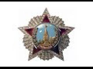 Ордена Великой Победы / Награды Великой отечественной / Награды Второй мировой