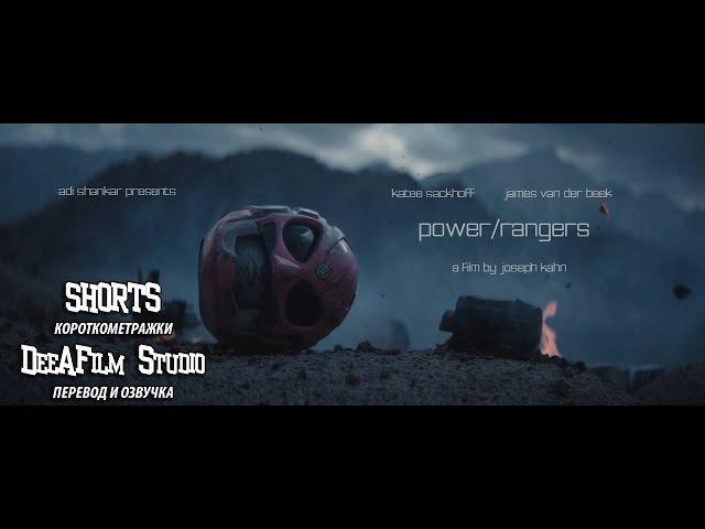 Короткометражка «Могучие рейнджеры» (фан-версия) | Озвучка DeeAFilm