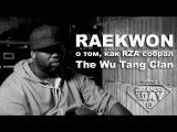 Raekwon - История о том, как собрался The Wu-Tang Clan
