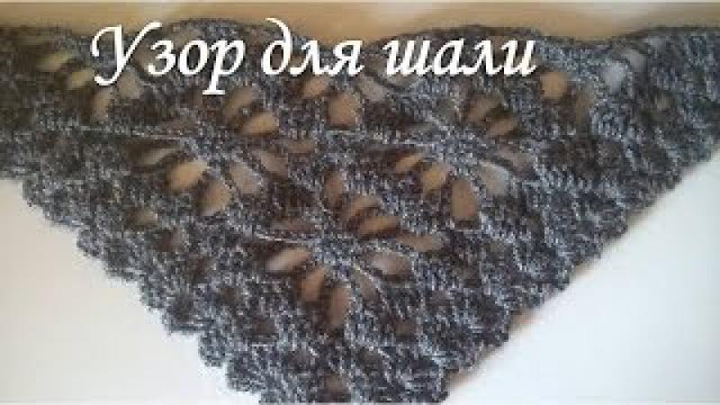 Узор для шали крючком Исправленный pattern for shawls