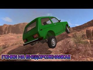 BeamNG Drive Гонки на Внедорожниках на Время 9