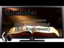 Дети подземелья краткое содержание В.Г. Короленко. 5 класс