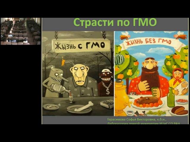 Софья Герасимова «Страсти по ГМО»»
