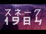 Mne Phantom Ne Nuzhen | スネーク1984