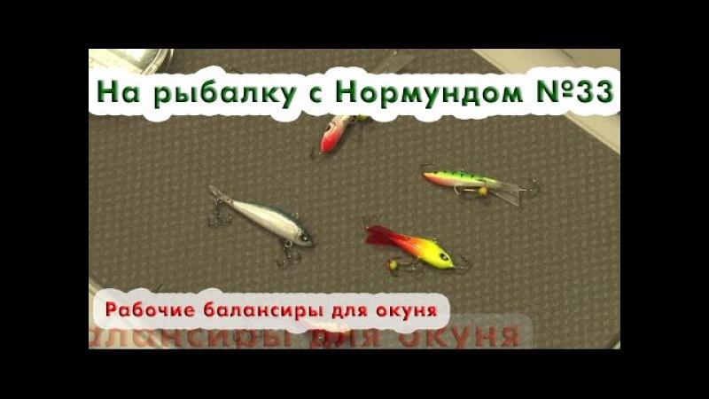 Рабочие балансиры для окуня : На рыбалку с Нормундом 33