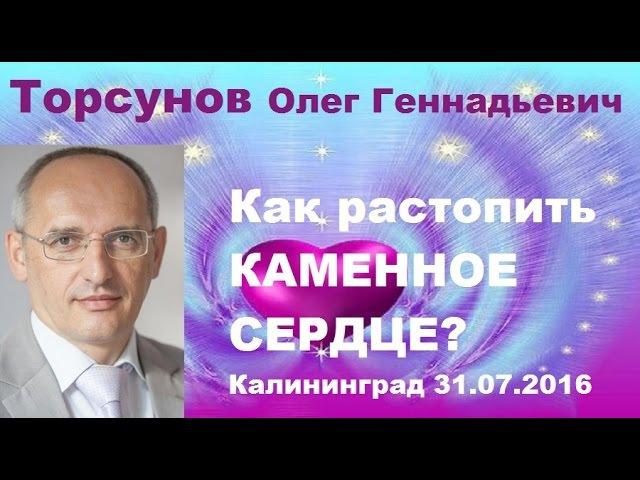 Торсунов О.Г. Как растопить КАМЕННОЕ СЕРДЦЕ? Калининград 31.07.2016