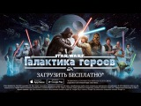 """Игра """"Звёздные Войны: Галактика героев"""" - вступайте в бой!"""