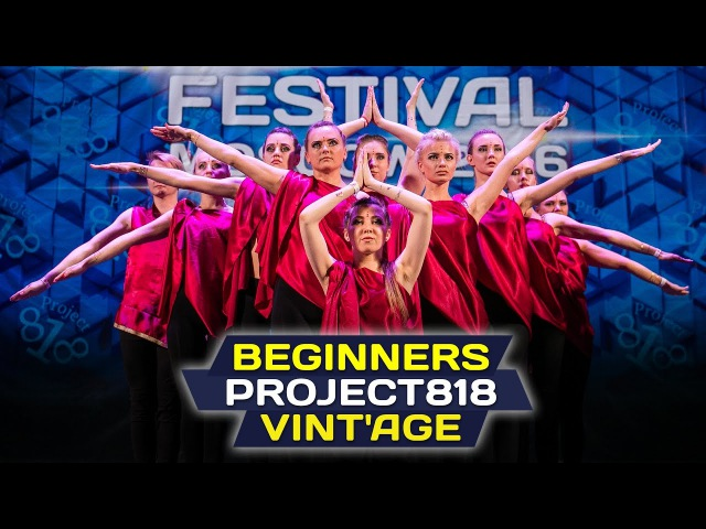 VINT'AGE — BEGINNERS ✪ RDF16 ✪ Project818 Russian Dance Festival ✪ November 4–6, Moscow 2016
