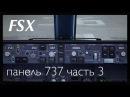 FSX PMDG 737-800NG Обзор панелей. часть 3 MCP