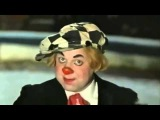 Олег Попов - рыжий клоун