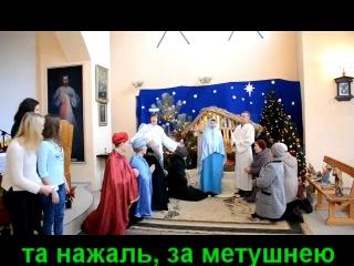 Конотоп. Різдвяна колядка