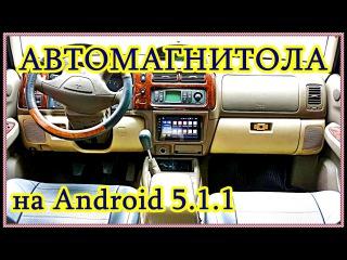 █ Автомагнитола Универсальная 2 DIN на Android 5.1.1 от GearBest