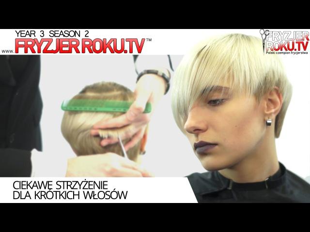 Ciekawe strzyżene dla krótkich włosów. FryzjerRokuTV
