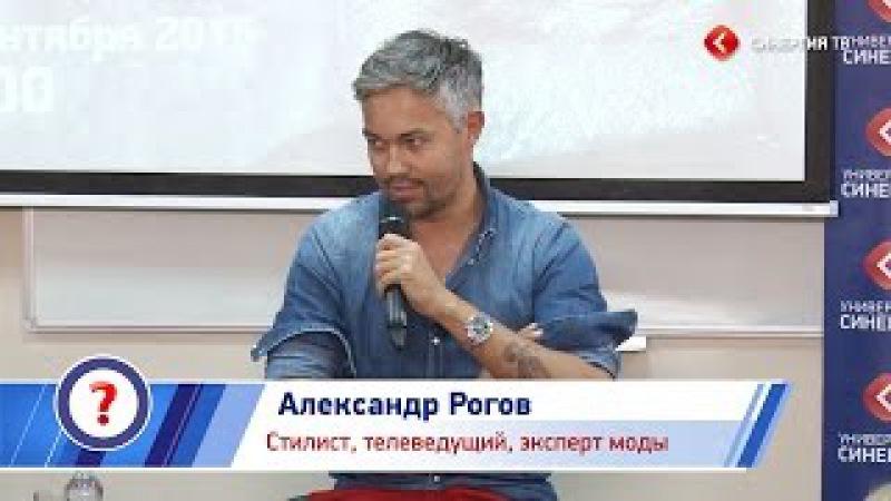 Александр Рогов 100 вопросов к успешному Университет СИНЕРГИЯ