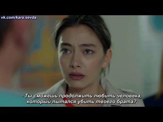 «Kara Sevda». 2-ой анонс к 67-ой серии с русс. суб.