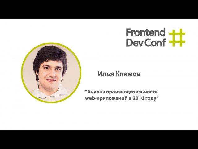 Анализ производительности web-приложений в 2016 году, Илья Климов
