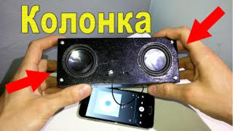 Портативная Колонка Своими руками / How to make portable speakers