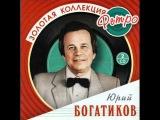 Юрий Богатиков Кохана