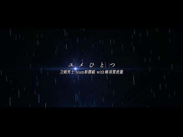 刀剣男士 team新撰組 with蜂須賀虎徹『ユメひとつ』Full PV 12 мар. 2017 г.