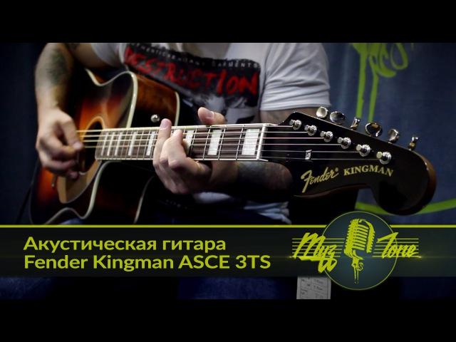 Акустическая гитара Fender Kingman ASCE 3TS