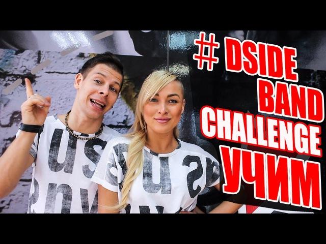 УЧИМ ТАНЕЦ - DSIDE BAND CHALLENGE DANCEFIT