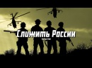 To Serve Russia - Alexandrov Ensemble
