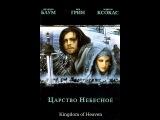 Царство Небесное 2005 зарубежный исторический фильм
