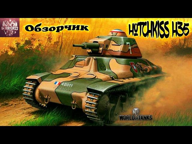World of Tanks | Обзорчик по Hotchkiss H35