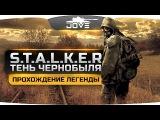 Проходим Легенду - S.T.A.L.K.E.R. Тень Чернобыля OGSE #1