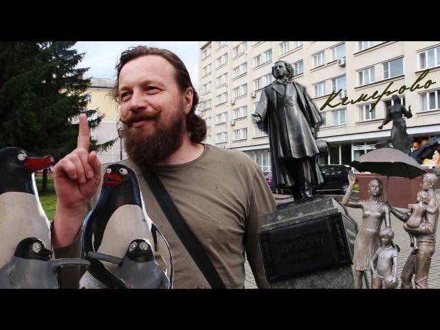 Арт-объекты города Кемерово глазами Сергея Кукушкина