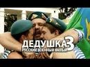 ДЕДУШКА - 3 Новый Мощный военный боевик Лучшие русские фильмы в этом году