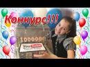 100 000 подписчиков КОНКУРС GIVEAWAY ОКОНЧЕН