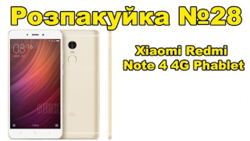 Unboxing Xiaomi Redmi Note 4 4G Phablet - Розпакуйка №28