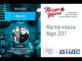 Видеоотчет с мастер-класса с Анастасией Девятых, номинация