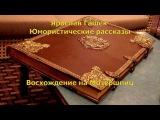 Восхождение на Мозершпиц - Ярослав Гашек (юмор)