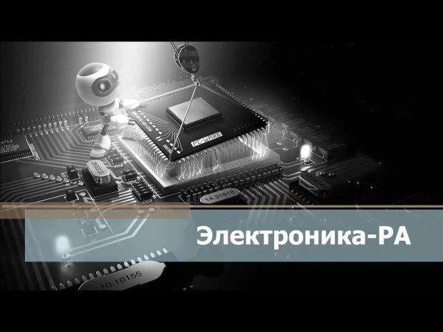 Электроника РА | Эл-Ра