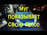 S06E28 Moogs Honda S2000 Reveal BMIRussian