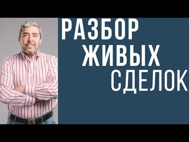 Вебинар Александра Герчика. Разбор живых сделок в русском и американском рынке Форекс.
