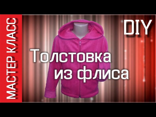 Толстовка из флиса своими руками - МК Fleece Sweatshirt - DIY