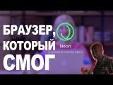 Opera Neon - браузер, который смог нас удивить