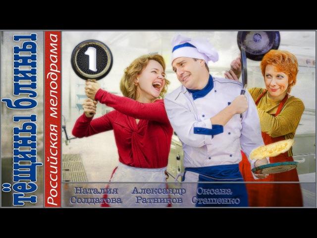 Тёщины блины (2013). 1 серия. Мелодрама, сериал. 📽 » Freewka.com - Смотреть онлайн в хорощем качестве