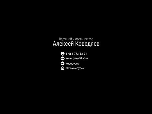 Алексей Коведяев | Выпускной ВИТУ