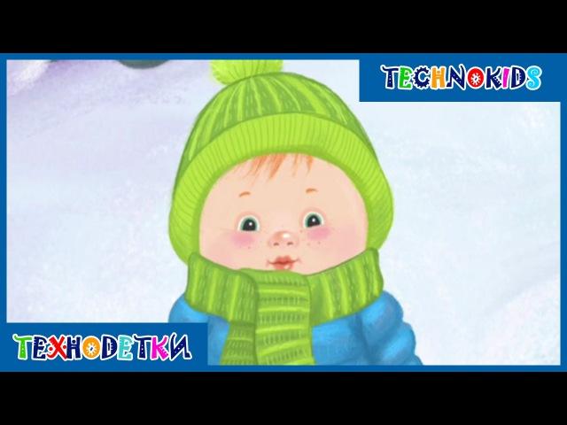 Мультики для детей про зиму - Что такое зима? * Развивающие мультфильмы для малышей