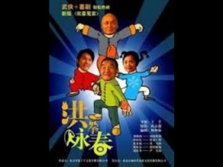 Хунг Куэн против Вин Чуна / Hung Kuen Vs Wing Chun
